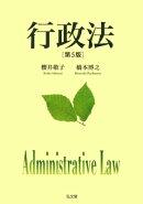 行政法第5版