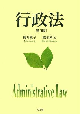 行政法第5版 [ 櫻井敬子 ]