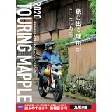 ツーリングマップル九州沖縄(2020)