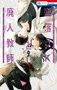 墜落JKと廃人教師 9 (花とゆめコミックス) [ sora ]