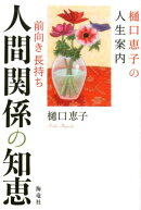 樋口恵子の人生案内 前向き・長持ち人間関係の知恵