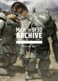 Ma.K. in SF3D ARCHIVE(vol.1(2010.3-20)