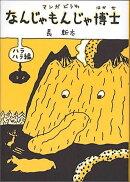 なんじゃもんじゃ博士(ハラハラ編)