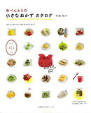 【バーゲン本】おべんとうの小さなおかずカタログ