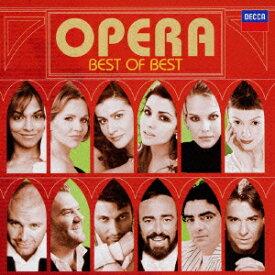 オペラ ベスト・オブ・ベスト(2CD) [ (クラシック) ]
