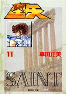 聖闘士星矢(11)