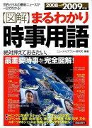 〈図解〉まるわかり時事用語(2008→2009年版)