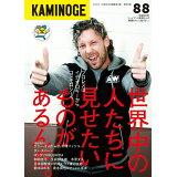 KAMINOGE(88) ケニー・オメガの独占告白