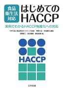 食品衛生法対応 はじめてのHACCP