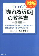 ヨコイ式「売れる販促」の教科書(基礎編)