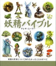 妖精バイブル 妖精の世界について知りたかったことのすべて (Gaia books) [ テレサ・ムーリー ]