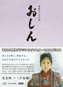連続テレビ小説 おしん 完全版 少女編【Blu-ray】