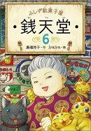 ふしぎ駄菓子屋銭天堂(6)