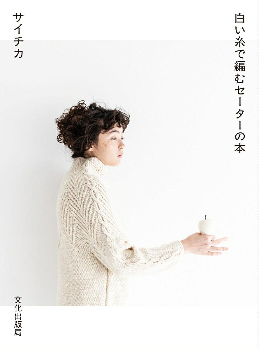 白い糸で編むセーターの本 [ サイチカ ]