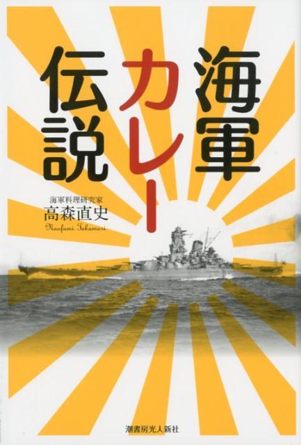 海軍カレー伝説 [ 高森直史 ]
