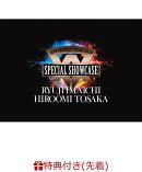 【先着特典】LDH PERFECT YEAR 2020 SPECIAL SHOWCASE RYUJI IMAICHI / HIROOMI TOSAKA(オリジナルクリアファイル)