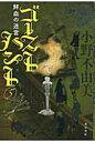 ゴーストハント(5) 鮮血の迷宮 (幽BOOKS) [ 小野不由美 ]