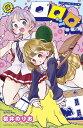 ロロッロ!(5) (少年チャンピオン・コミックス) [ 桜井のりお ]
