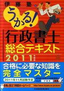 うかる!行政書士総合テキスト(2011年度版)