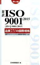 対訳ISO 9001:2015(JIS Q 9001:2015)品質マネジメント