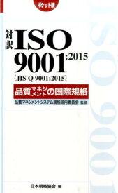 対訳ISO 9001:2015(JIS Q 9001:2015)品質マネジメント ポケット版 (Management system ISO series) [ 日本規格協会 ]