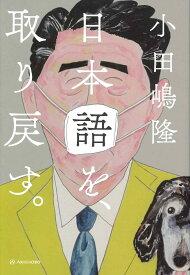 日本語を、取り戻す。 [ 小田嶋 隆 ]