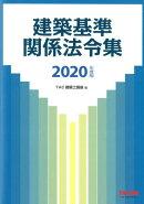 2020年度版 建築基準関係法令集