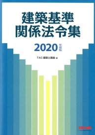 2020年度版 建築基準関係法令集 [ TAC株式会社(建築士講座) ]