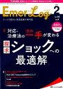 エマログ(第32巻2号(2019 2)) チームで読める救急医療の専門誌 特集:対応・治療法の次の一手が変わる探求ショッ…