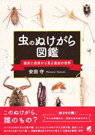 虫のぬけがら図鑑 -脱皮と成長から見る昆虫の世界 [ 安田 守 ]
