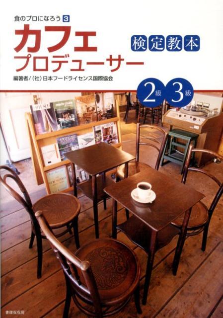 カフェプロデューサー検定教本2級・3級 (食のプロになろう) [ 日本フードライセンス国際協会 ]