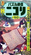 パズル通信ニコリ(Vol.160(2017年 秋)