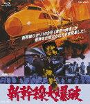 新幹線大爆破【Blu-ray】
