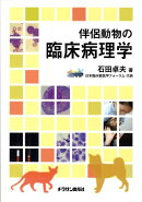 伴侶動物の臨床病理学