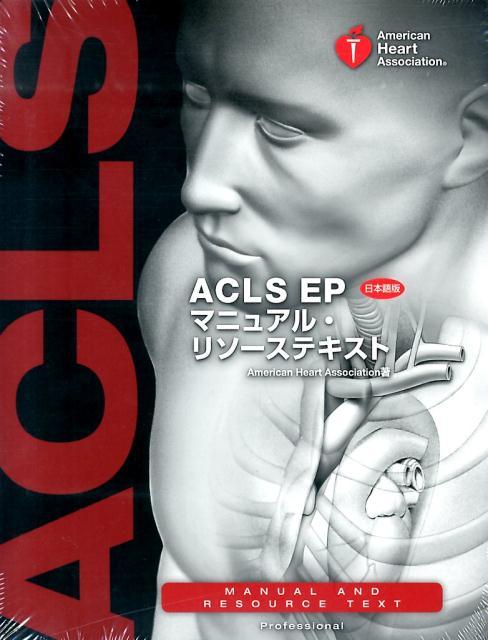 ACLS EPマニュアル・リソーステキスト 日本語版 [ アメリカ心臓協会 ]