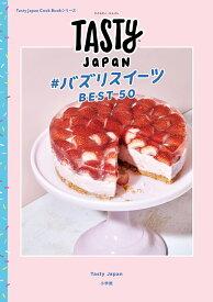 Tasty Japan #バズりスイーツBEST50 Tasty Japan Cook Bookシリーズ [ Tasty Japan ]