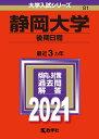 静岡大学(後期日程) 2021年版;No.81 (大学入試シリーズ) [ 教学社編集部 ]