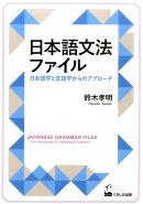 日本語文法ファイル
