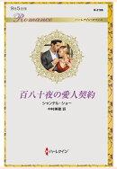 【POD】百八十夜の愛人契約