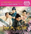 四大名捕〜都に舞う侠の花〜 コンパクトDVD-BOX2