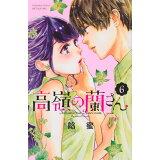 高嶺の蘭さん(6) (講談社コミックス 別冊フレンド)