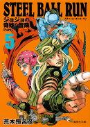 STEEL BALL RUN 5 ジョジョの奇妙な冒険 Part7
