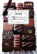 【予約】「幸福のチョコレート」を探しにどこまでも
