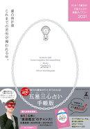ゲッターズ飯田の五星三心占い開運ダイアリー2021 銀の時計座