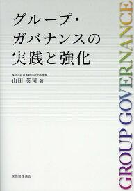 グループ・ガバナンスの実践と強化 [ 山田 英司 ]