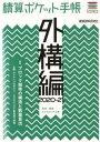 積算ポケット手帳 外構編(2020-21) 住宅・環境エクステリア工事 特集:ブロック塀等の構造と数量算出 [ フロントロ…