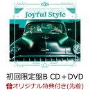 【楽天ブックス限定先着特典】Joyful Style (初回限定盤B CD+DVD)(オンラインイベント(生トークセッション))