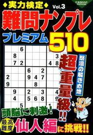 実力検定難問ナンプレプレミアム510(Vol.3) (COSMIC MOOK)