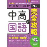 中高国語の完全攻略('21年度) (教員採用試験専門教養Build Upシリーズ)