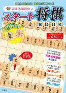 花まる学習会式スタート将棋BOOK